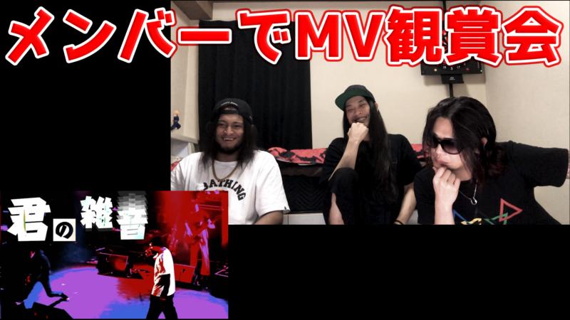 メンバーで「婪 -RUN-」MV鑑賞会!曲の制作エピソードを語りつくす!!を公開!
