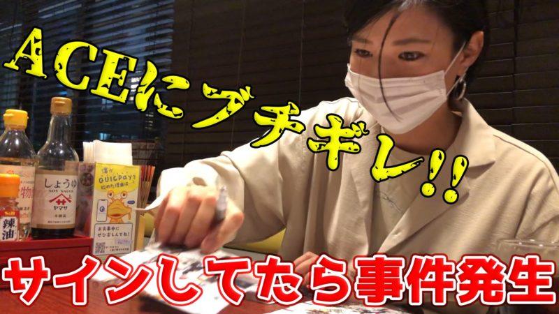「【ACEにブチギレ】アルバム特典にサインをしてたら事件発生!!」を公開!