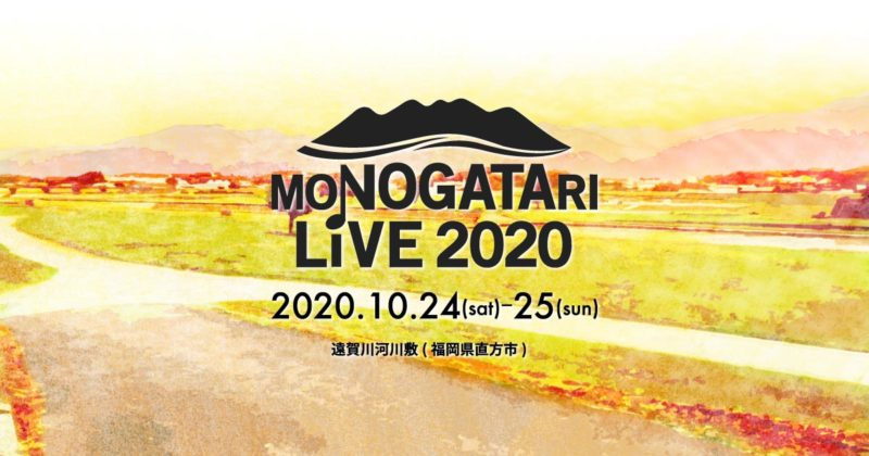 「MONOGATARI LIVE 2020」出演決定!