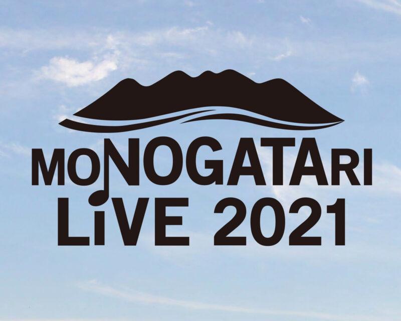 「MONOGATARI LIVE 2021」出演決定!