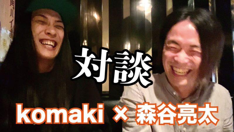森谷ドラムスクールYouTube校「【本音】プロドラマーkomakiくんと10年来のガチトーク!」公開!