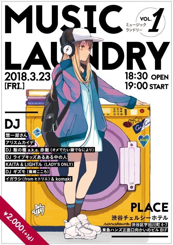 MUSIC LAUNDRY VOL.1