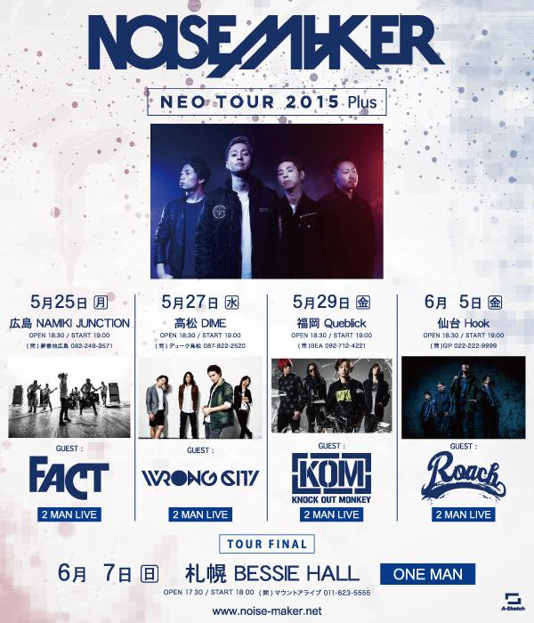 "-NOISEMAKER ""NEO TOUR 2015 Plus"""