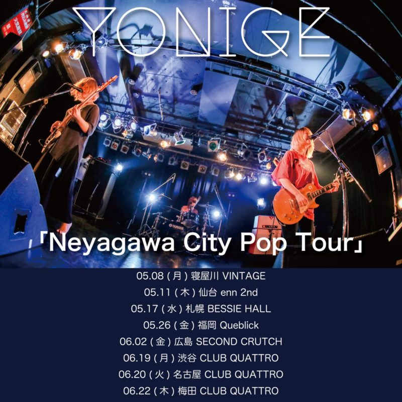 Neyagawa City Pop Tour