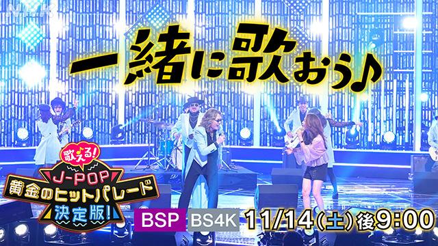 NHK「歌える!J-POP 黄金のヒットパレード決定版!」出演決定!