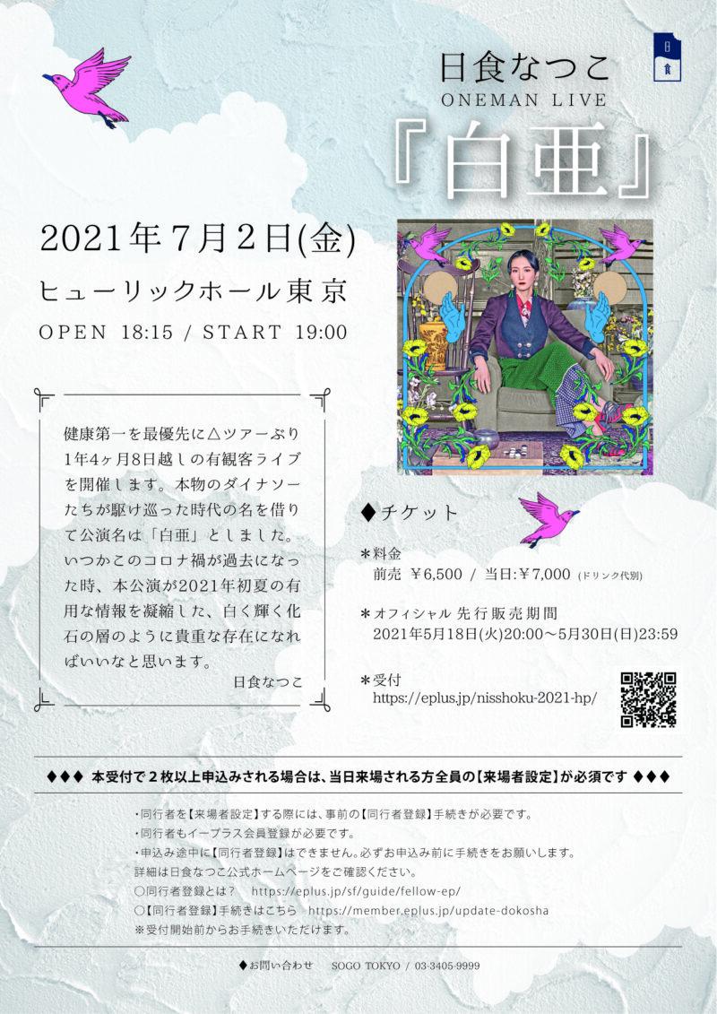 日食なつこワンマンライブ「白亜」出演決定!