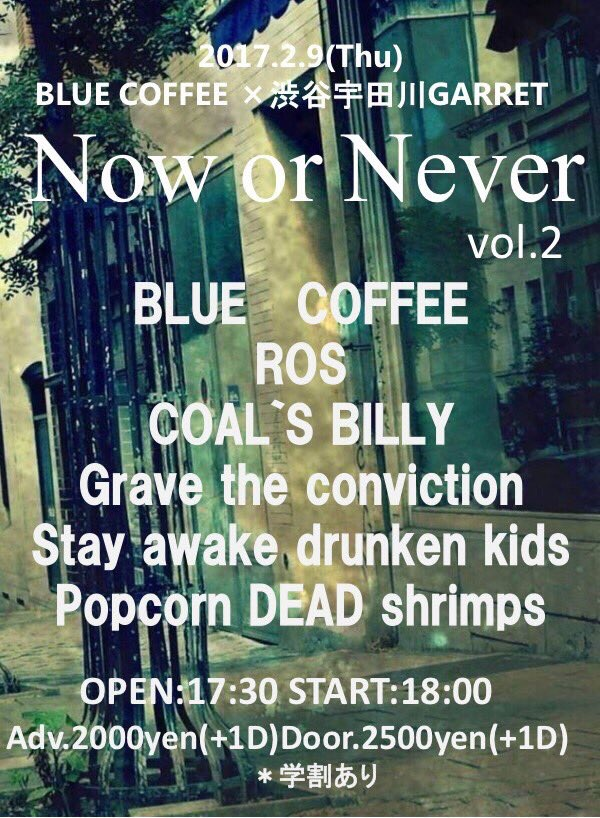 BLUE COFFEE × GARRET pre.Now or Never vol.2