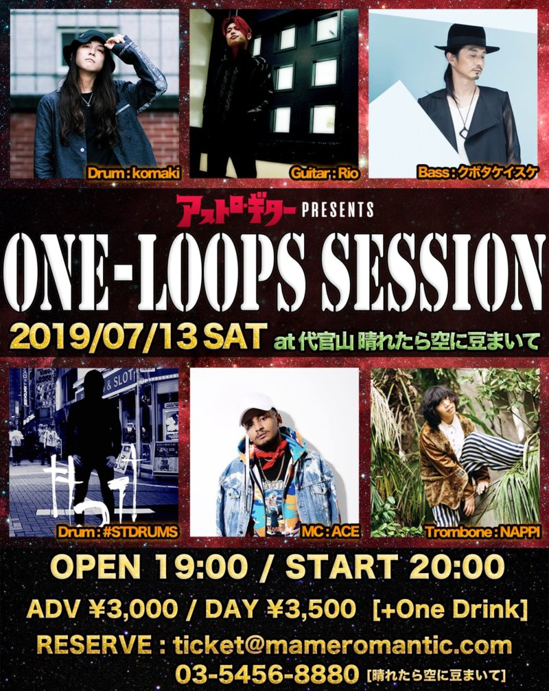 ASTRO GUITAR Presents 「One-Loops Session」出演決定!
