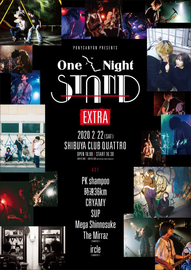 One Night STAND -EXTRA-出演決定!