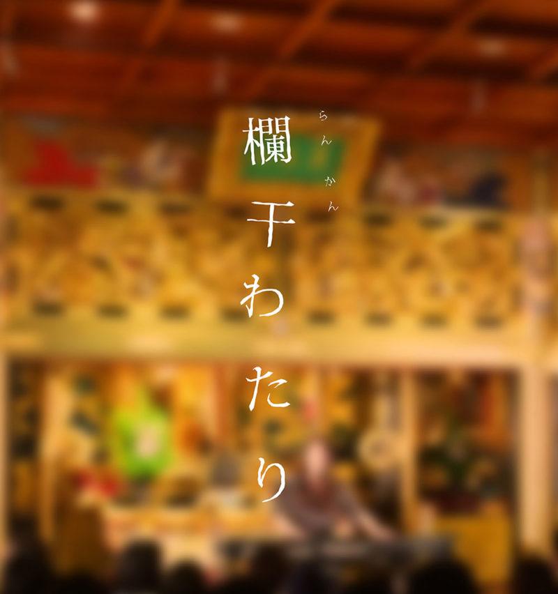 日食なつこお寺ツアー「欄干わたり」福岡公演 出演決定&ライブ映像公開!