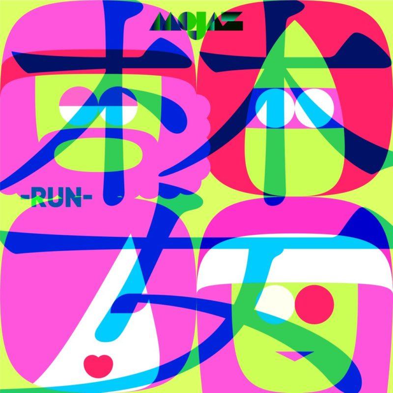 MOJAZ、7月29日発売の1stアルバム『mojam』からMV「婪 -RUN-」を公開&先行配信スタート!