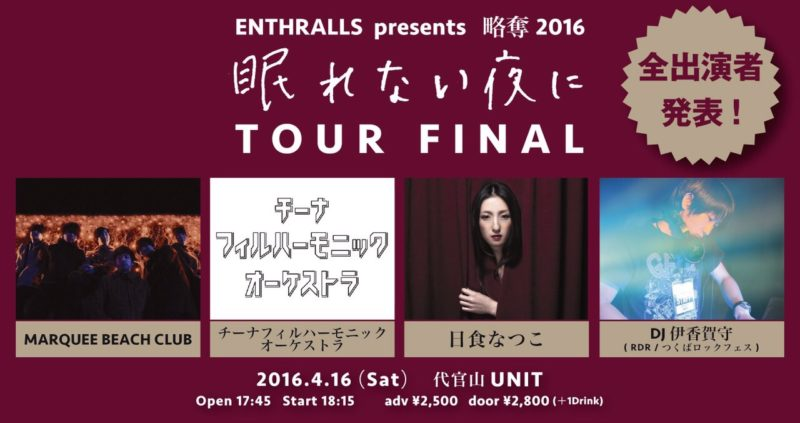 ENTHRALLS presents 略奪2016
