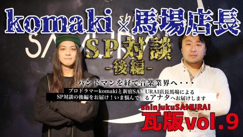 新宿SAMURAI瓦版vol.9〜komaki×馬場店長SP対談 後編〜公開!