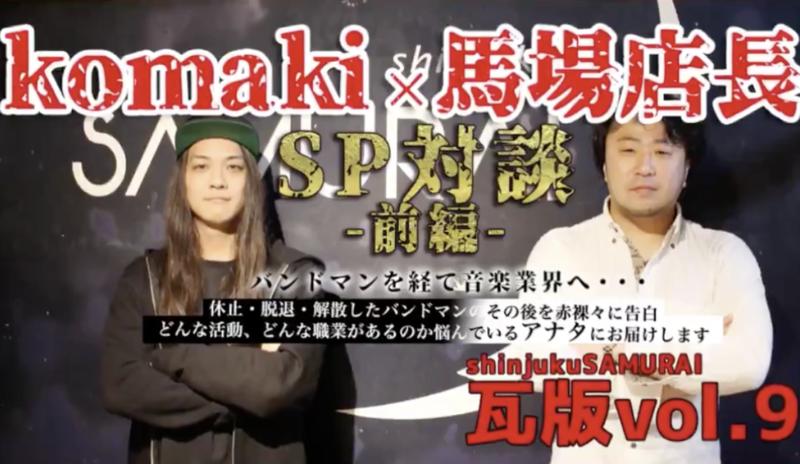 新宿SAMURAI瓦版vol.9〜komaki×馬場店長SP対談 前編〜公開!