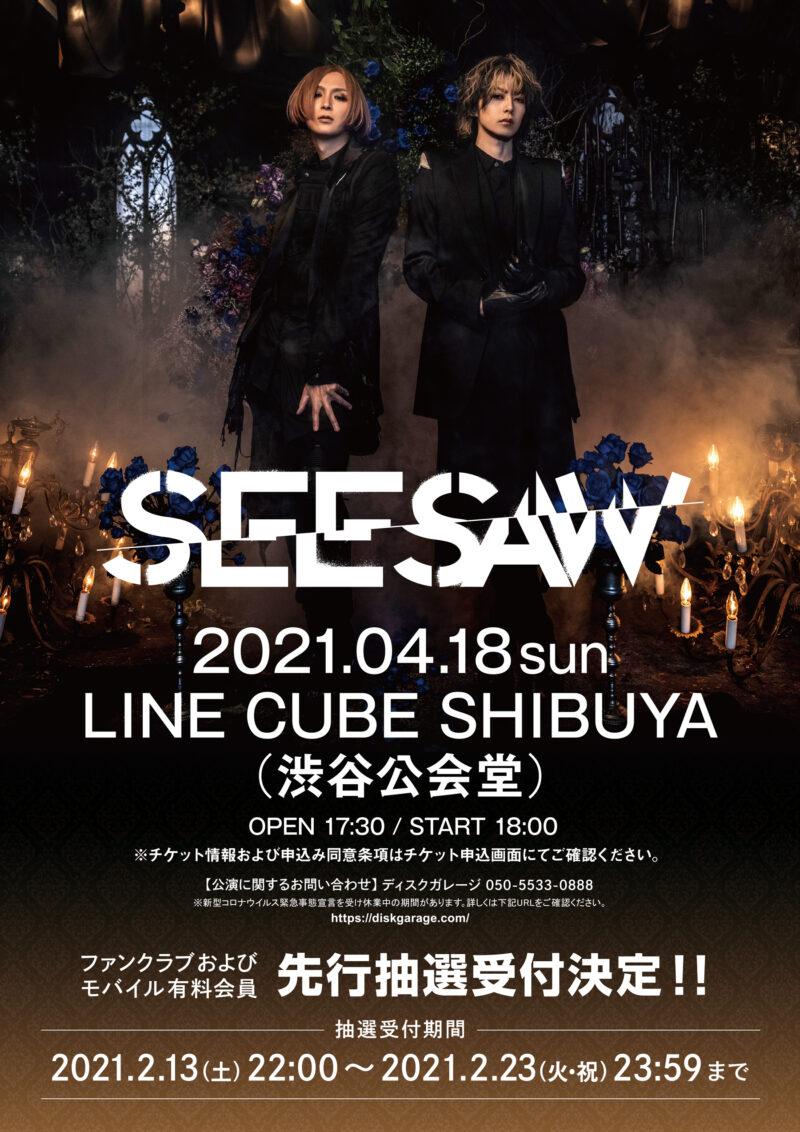 SEESAW LIVE [scene:02] 出演決定!