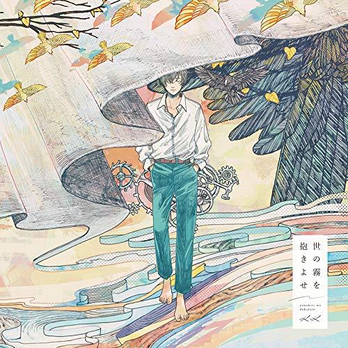 komaki参加、KK 2nd Album「世の霧を抱きよせ」全曲トレーラー公開!