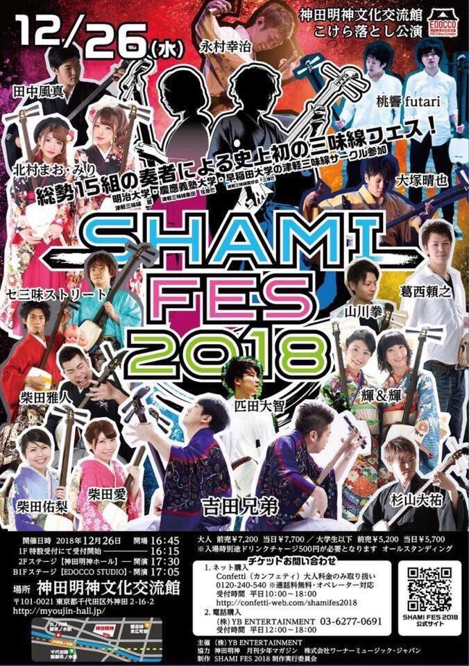 『SHAMI FES 2018』出演決定!