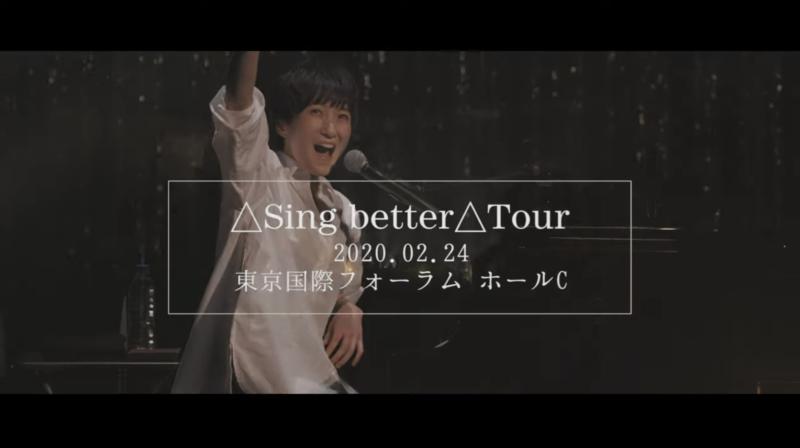 日食なつこ3rd LIVE DVD&Blu-ray『「△Sing better△Tour」東京国際フォーラム ホールC 2020』ティザー映像公開!
