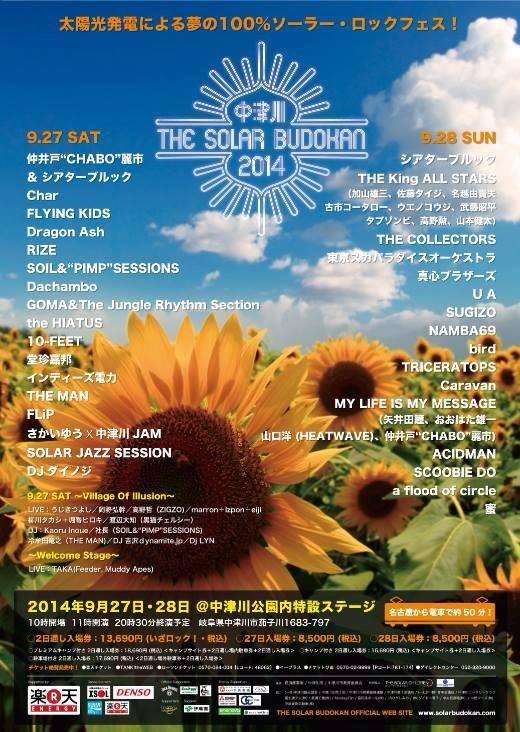 THE SOLAR BUDOKAN 2014