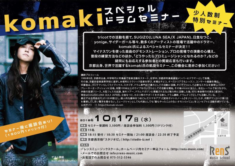 RenSミュージックスクール主催「komaki スペシャルドラムセミナー」開催のお知らせ!