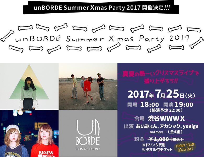 unBORDE presents Summer Xmas Party 2017