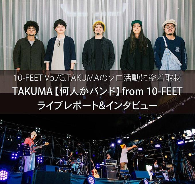 """""""TAKUMA【何人かバンド】from 10-FEET""""のインタビュー掲載!"""
