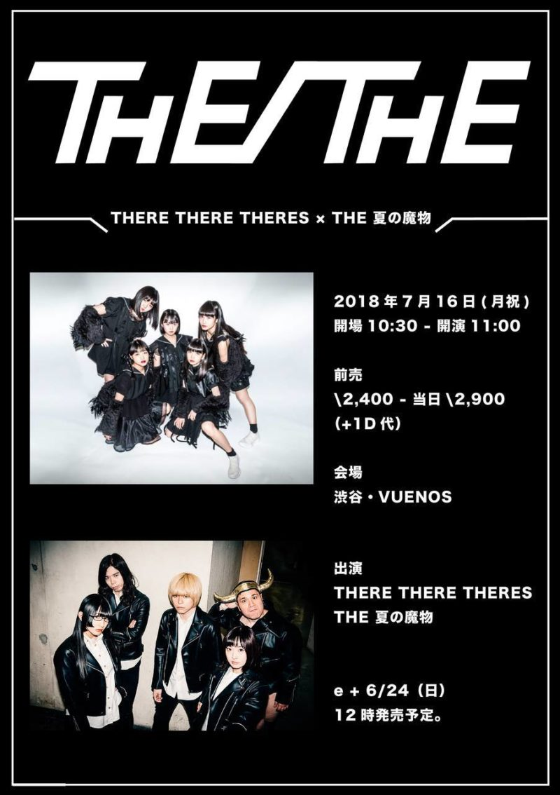 THERE THERE THERES × THE 夏の魔物「THE/THE(ゼザ)」