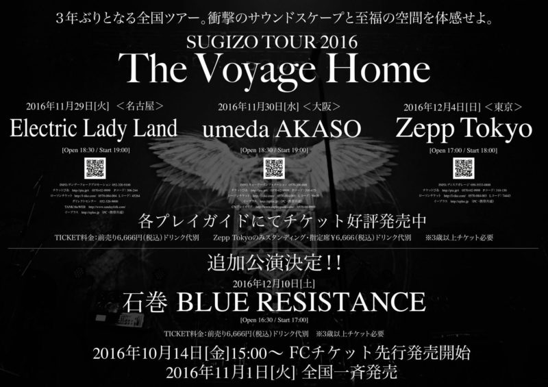 "SUGIZO TOUR 2016 ""The Voyage Home"""