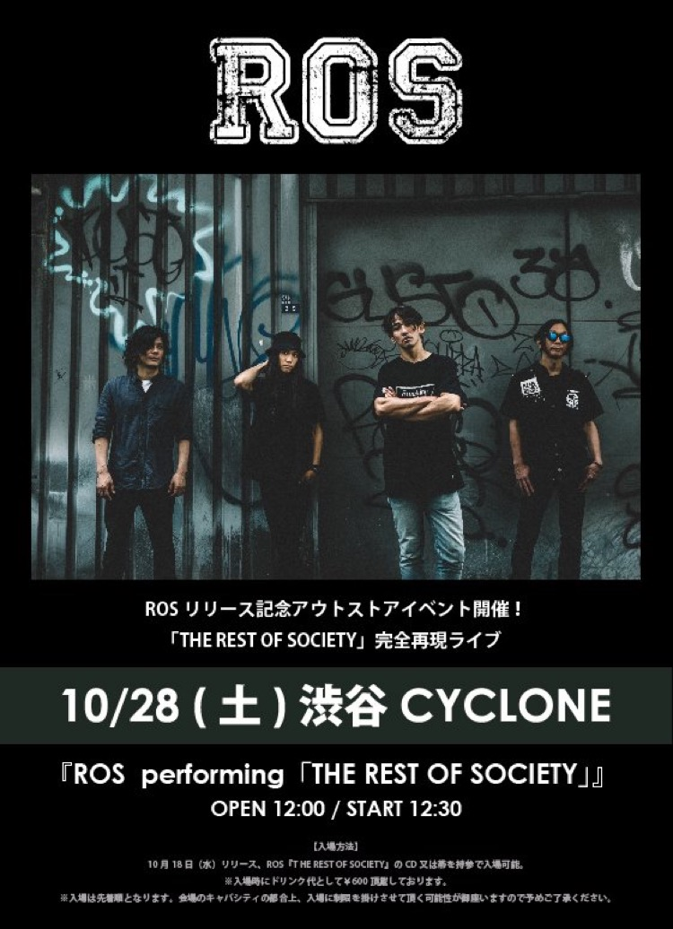 ROS performing「THE REST OF SOCIETY」出演決定!