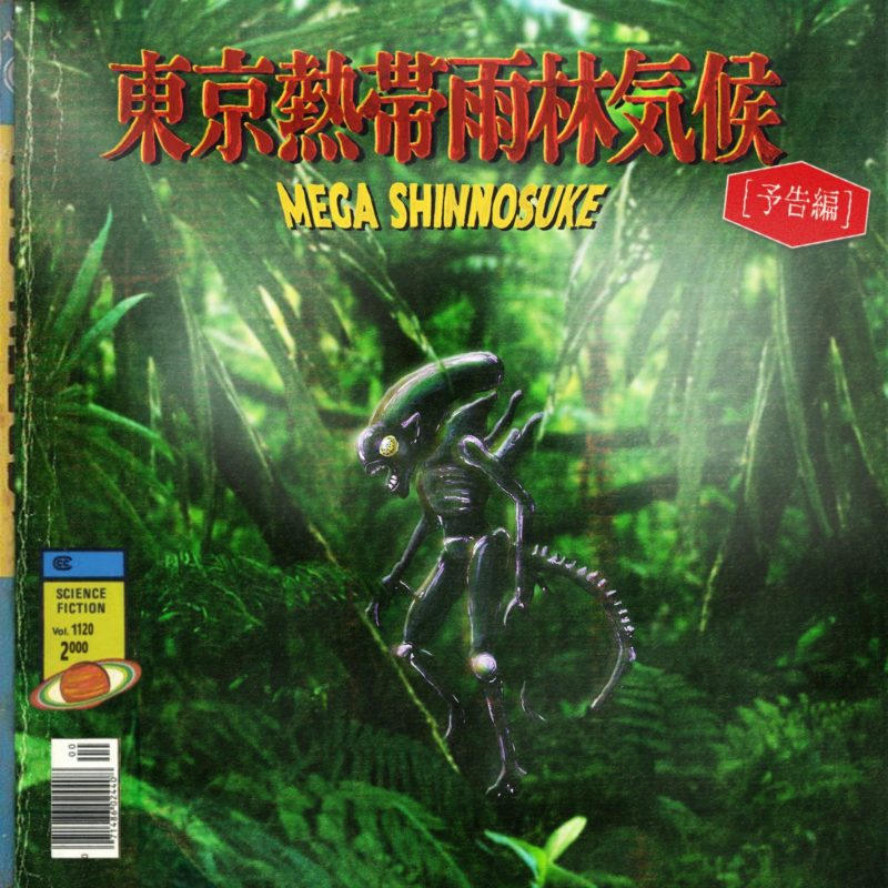 Mega Shinnosuke、 新作EP『東京熱帯雨林気候』参加のお知らせ