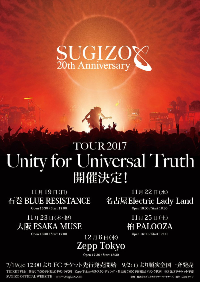 SUGIZO 20th Anniversary SUGIZO TOUR2017 Unity for Universal Truth
