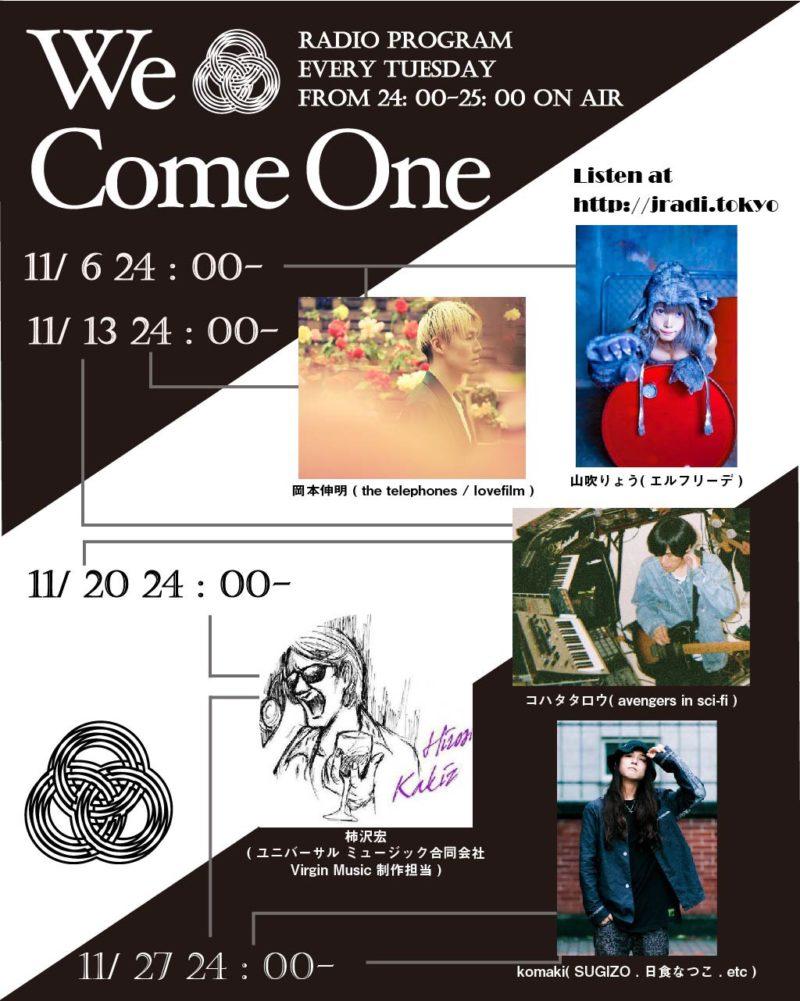 松本誠治氏が主宰するラジオ「We Come One」ゲスト出演が決定!