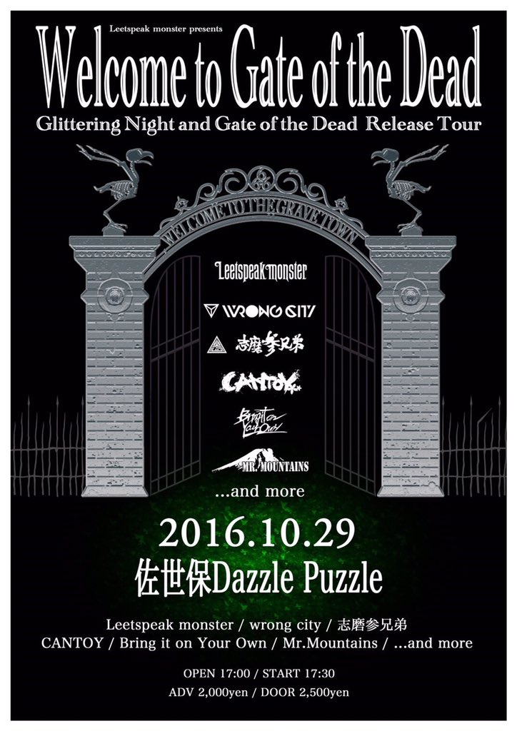 Leetspeak monster presents Welcome to Gate of the Dead – Monster's Halloween Night –
