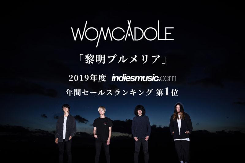 komaki参加、WONCADOLE『黎明プルメリア』が「indiesmusic.com」2019年度 年間セールスランキング 第1位を獲得!