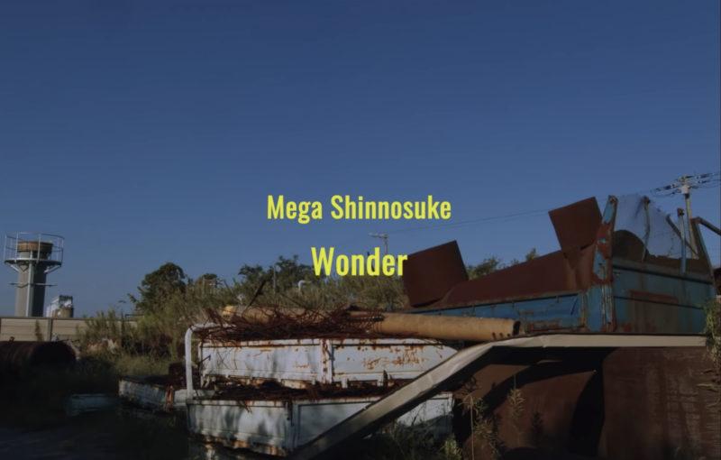Mega Shinnosuke 新曲「Wonder」MV公開!