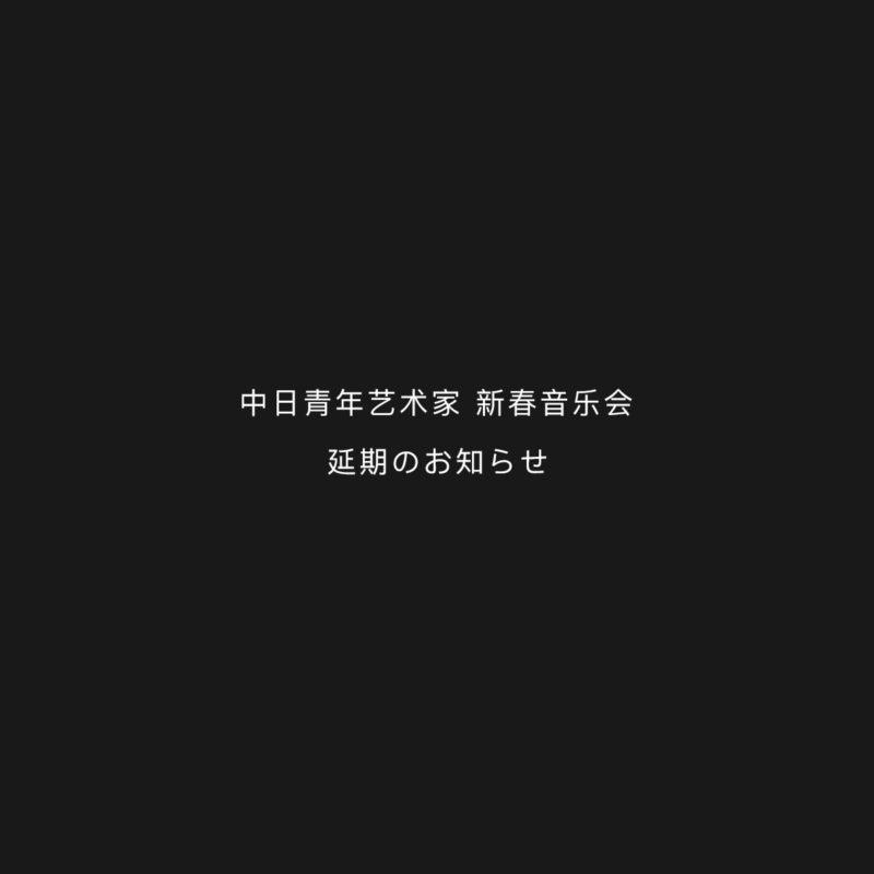 「中日青年艺术家 新春音乐会」延期のお知らせ