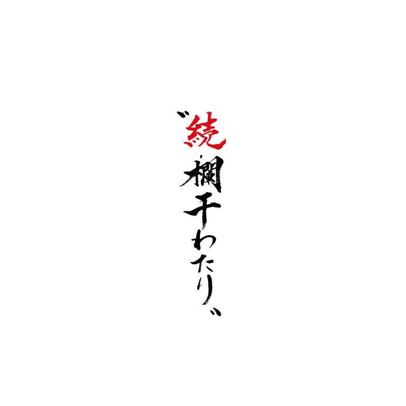 日食なつこお寺ツアー「続・欄干わたり」福岡・東京公演 出演決定!